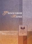 Философия науки. Выпуск 15, 2010