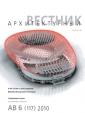 Архитектурный Вестник № 6 2010