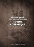 Путин. Коррупция. Независимый экспертный доклад