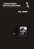Гендерные исследования № 18 2008