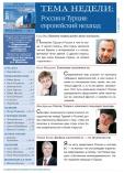 Ярославская инициатива 11 апреля 2011