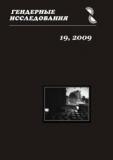 Гендерные исследования № 19 2009