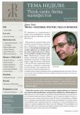 Русский журнал - Тема недели. Выпуск №3 (59), 21 апреля 2011