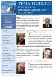 Ярославская инициатива 06 мая 2011