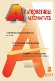 Альтернативы №2, 2011