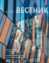 Архитектурный Вестник № 1, 2011
