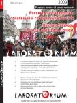 Laboratorium. Журнал социальных исследований №1, 2009