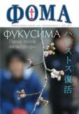 ФОМА №5(97), 2011