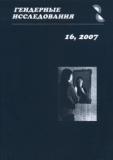Гендерные исследования № 16 2007