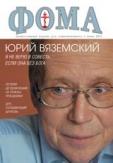 ФОМА №6(98), 2011
