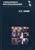 Гендерные исследования № 17 2008