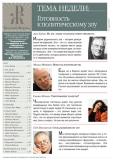 Русский журнал - тема недели 17 июня 2011