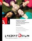 Laboratorium. Журнал социальных исследований №3, 2010