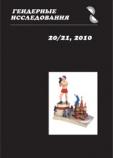 Гендерные исследования № 20-21 2010