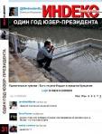 Индекс/Досье на цензуру №31/2011