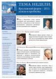 Ярославская инициатива 22 июля 2011