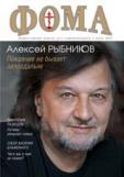 Фома №7(99), июль 2011