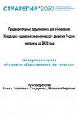 Предварительные предложения для обновления Концепции социально-экономического развития России на период до 2020 года (Стратегия 2020)