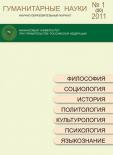 Гуманитарные науки № 1, 2011