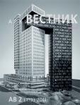 Архитектурный Вестник № 2, 2011