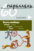 60 параллель № 2 (41) 2011