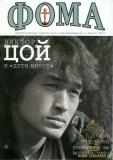 Фома №8(100), 2011