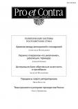 Pro et Contra, том 15, №3-4, май-август 2011