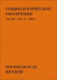 Социологическое обозрение Том 10, №1-2, 2011