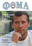 ФОМА №9(101), 2011