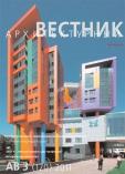 Архитектурный Вестник № 3, 2011