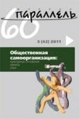 60 параллель № 3 (42) 2011