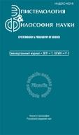 Эпистемология и философия науки Т. XXVIII №2 2011