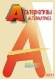 Альтернативы №3, 2011