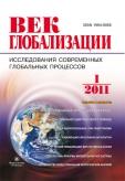 Век глобализации №1(7), 2011