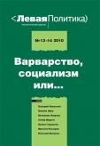 Левая политика № 13-14, 2010