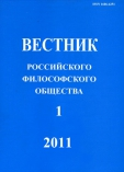 Вестник Российского философского общества № 1(57), 2011