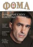 ФОМА №10(102), 2011