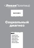 Левая политика № 15, 2011