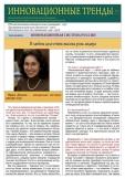 Инновационные Тренды. Вып. 12, 2011