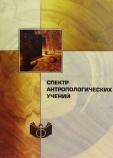 Спектр антропологических учений. Вып. 1, 2006