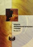 Спектр антропологических учений. Вып. 2, 2008