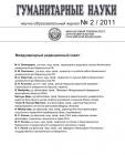 Гуманитарные науки № 2, 2011
