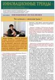 Инновационные Тренды. Вып. 13, 2011