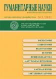 Гуманитарные науки № 3, 2011