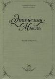 Этическая мысль Вып. 4, 2003