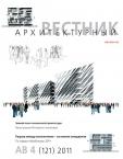 Архитектурный вестник № 4(121) 2011