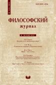 Философский журнал №1(6) 2011