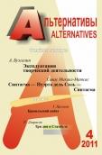 Альтернативы №4, 2011
