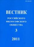 Вестник Российского философского общества 3 (59), 2011