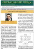 Инновационные Тренды. Вып. 14, 2011